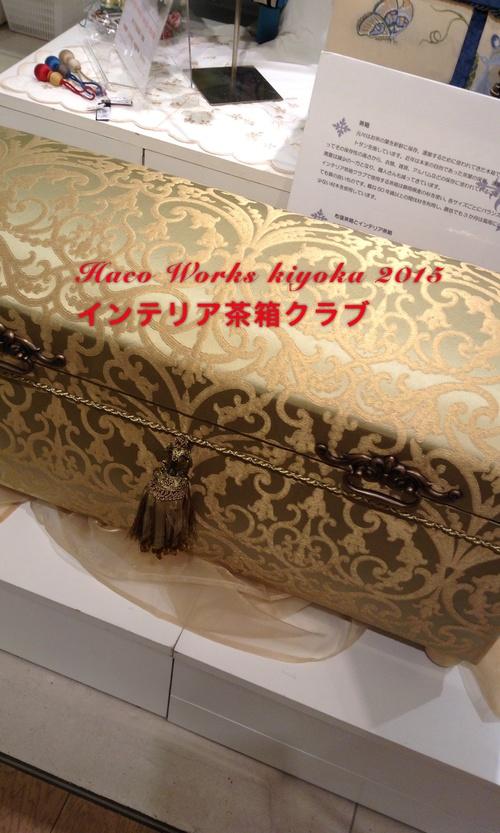 インテリア茶箱_f0163575_7451.jpg