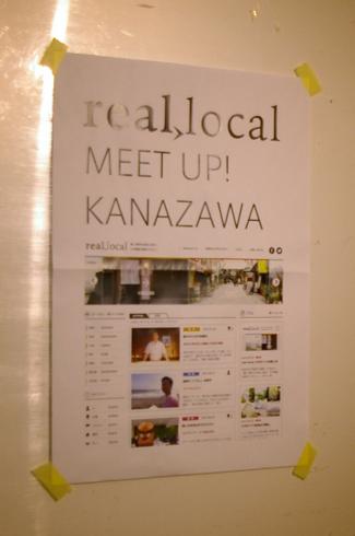 『real local MEET UP! 金沢 vol.2』_f0348078_10003645.jpg