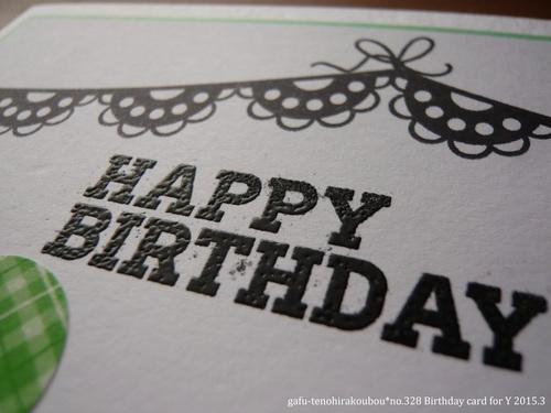サークルとメープルパンチで多肉植物!な誕生日カード_d0285885_93513100.jpg