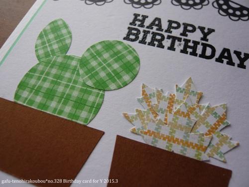 サークルとメープルパンチで多肉植物!な誕生日カード_d0285885_9352260.jpg