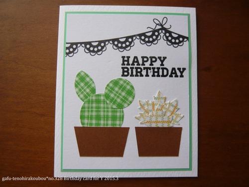 サークルとメープルパンチで多肉植物!な誕生日カード_d0285885_9353687.jpg