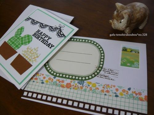 サークルとメープルパンチで多肉植物!な誕生日カード_d0285885_9354567.jpg