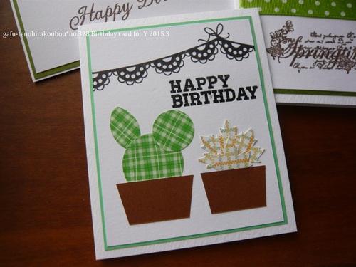 サークルとメープルパンチで多肉植物!な誕生日カード_d0285885_9355315.jpg