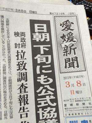 愛媛新聞_b0152504_2211133.jpg