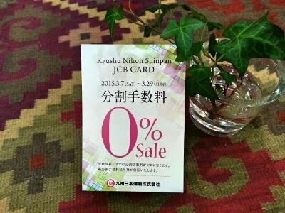 九州日本信販カード☆10回払い無金利フェアー_a0246319_19364915.jpg