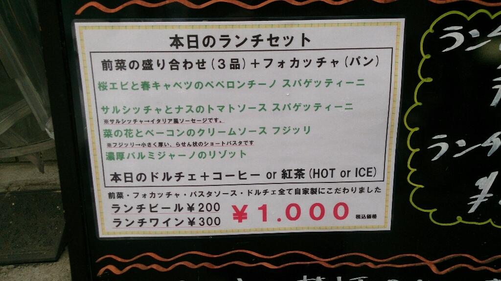 ビストロICHIGO@浅草橋_e0219520_13575346.jpg