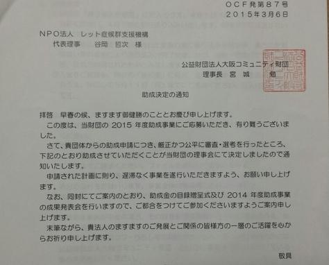 大阪コミュニティ財団から!_e0228928_22505616.jpg