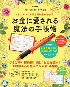 【事務局より】雑誌掲載のお知らせ_f0164842_14220964.jpg