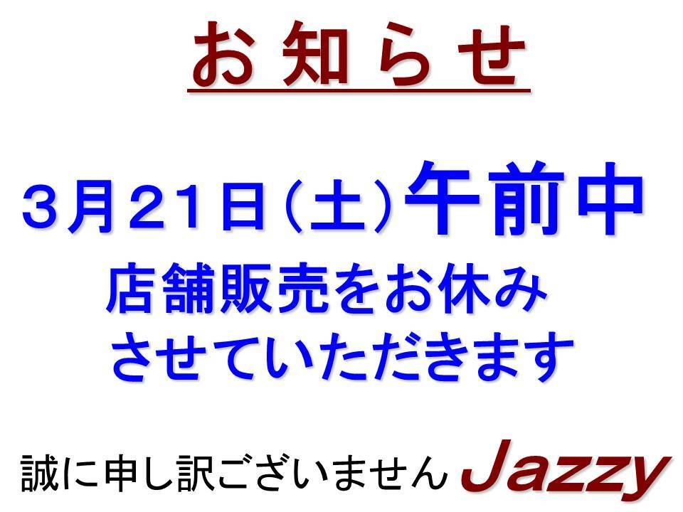 臨時休業のお知らせ (3月21日 午前)_c0218851_19090071.jpg