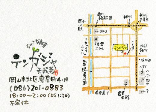 小さな新芽・天我者(テンガジャ)_d0118987_14051057.jpg