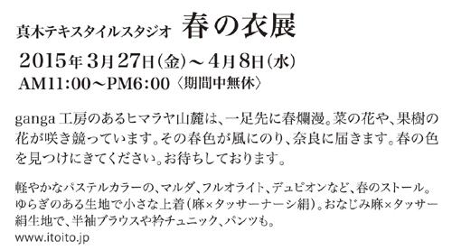 真木テキスタイルスタジオ 2015年春の衣展です。_b0299094_15144671.jpg