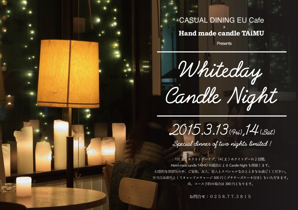 Whiteday Candle Night 開催_f0139898_2315913.jpg