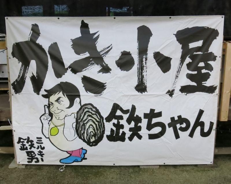 かき小屋欽ちゃん・三原店_b0083801_22210558.jpg
