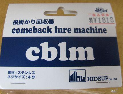 ハイドアップ cblm ルアー回収機 へッド単体 入荷_a0153216_1524096.jpg