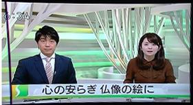 NHK首都圏ネットワークで放送されました!_a0268618_11514086.jpg