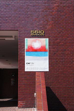 横浜美術大学卒業制作有志展「地点」開催中です。_f0171840_12565942.jpg