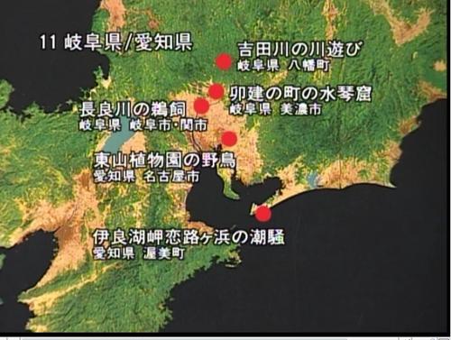 新配信映画は「日本の音風景100選から 岐阜・愛知編5話」_b0115553_13103491.png