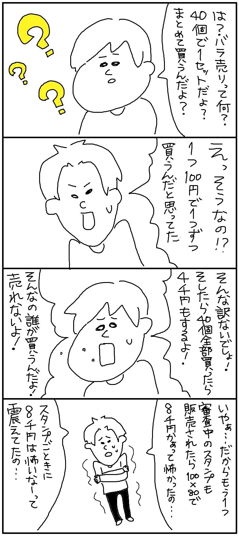 f0346353_19345915.jpg