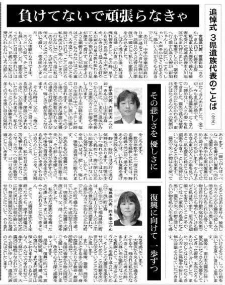 東日本大震災から丸4年、復興へ向けて_d0183174_08452603.jpg