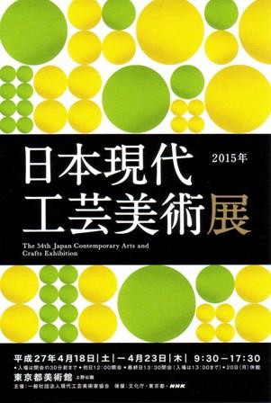 第54回 日本現代工芸美術展_e0126489_1733663.jpg