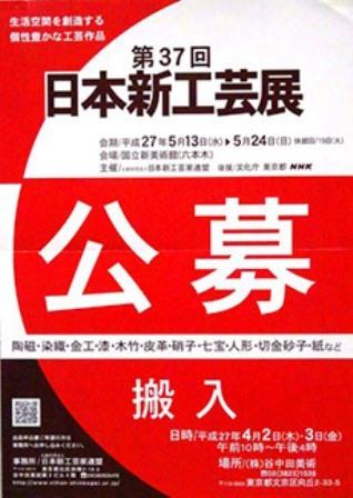 第37回 日本新工芸展_e0126489_1752539.jpg
