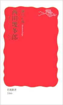 「西田幾多郎―生きることと哲学」藤田正勝(@岩波新書)_f0064203_1550557.png