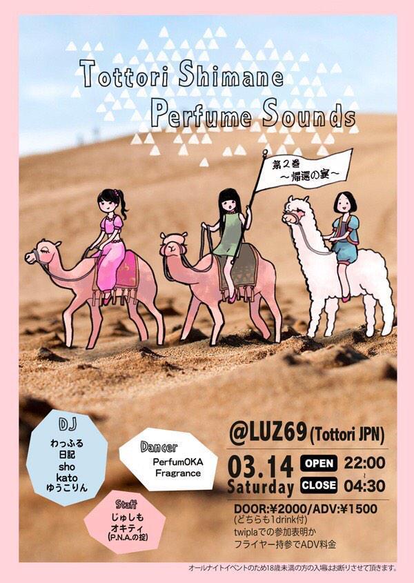 Kengo Birthday Bash 2015   /   TSPS(Tottori Shimane Perfume Sounds)_e0115904_04313759.jpg