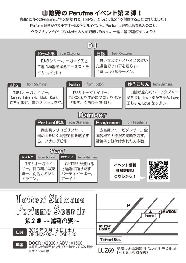 Kengo Birthday Bash 2015   /   TSPS(Tottori Shimane Perfume Sounds)_e0115904_04314506.jpg