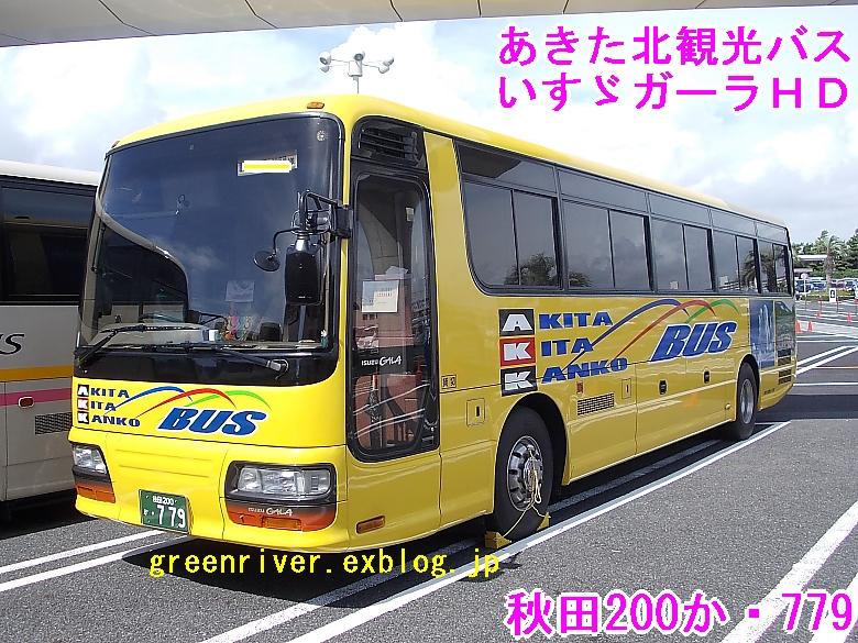 あきた北観光バス 779_e0004218_21115582.jpg
