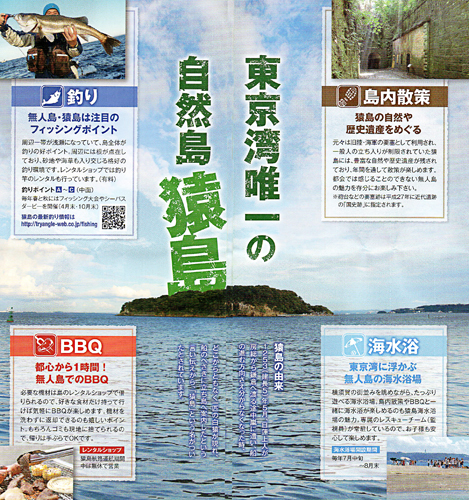 猿島(横須賀)_d0123528_16001981.jpg
