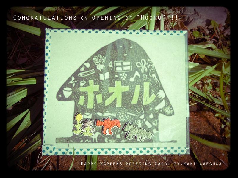 小さな集会所「ホオル」のスタート祝福ギフト:「刺繍ワッペン」ポストカード!_d0018646_1121435.jpg