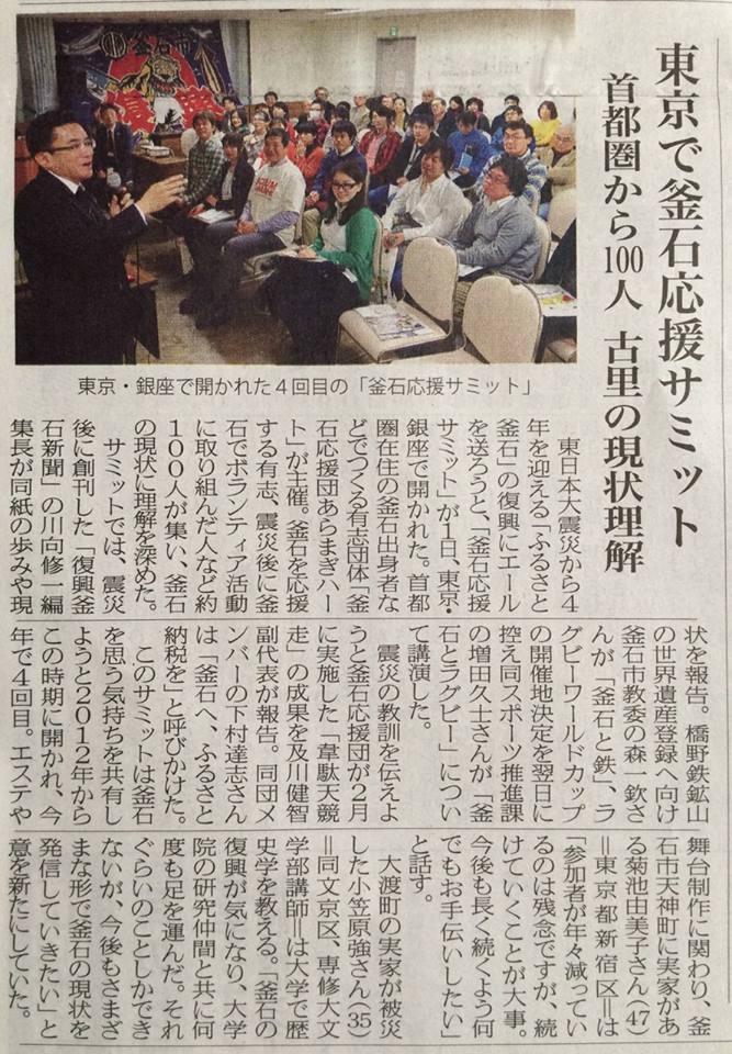 講演していただいた釜石新聞さんの記事です_e0279446_11152090.jpg