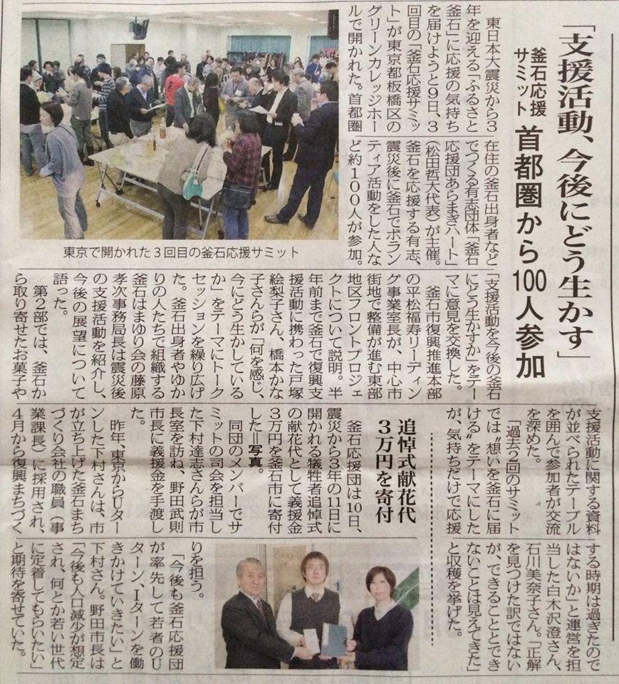 サミット〜市長ご訪問の様子が記事になりました_e0279446_1455236.jpg