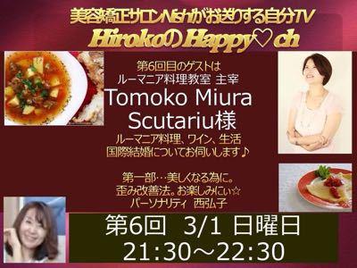 3/1 美容矯正サロン Nishiさんの UST Happy♡ch にゲスト出演させて頂きました!_d0226963_18582616.jpg