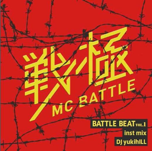 戦極MCBATTLE第10章 -真王座決定戦- DVD&戦極BATTLE BEAT Vol.1 発売決定!_e0246863_2154854.jpg