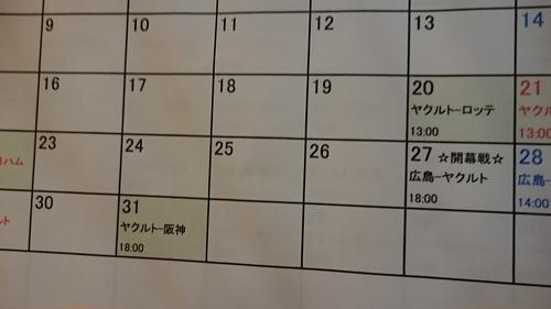 「球春」_a0075684_22363035.jpg