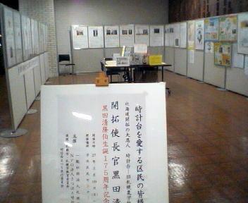 黒田清隆生誕175周年記念展_f0078286_12504386.jpg