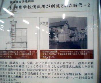 黒田清隆生誕175周年記念展_f0078286_12523852.jpg