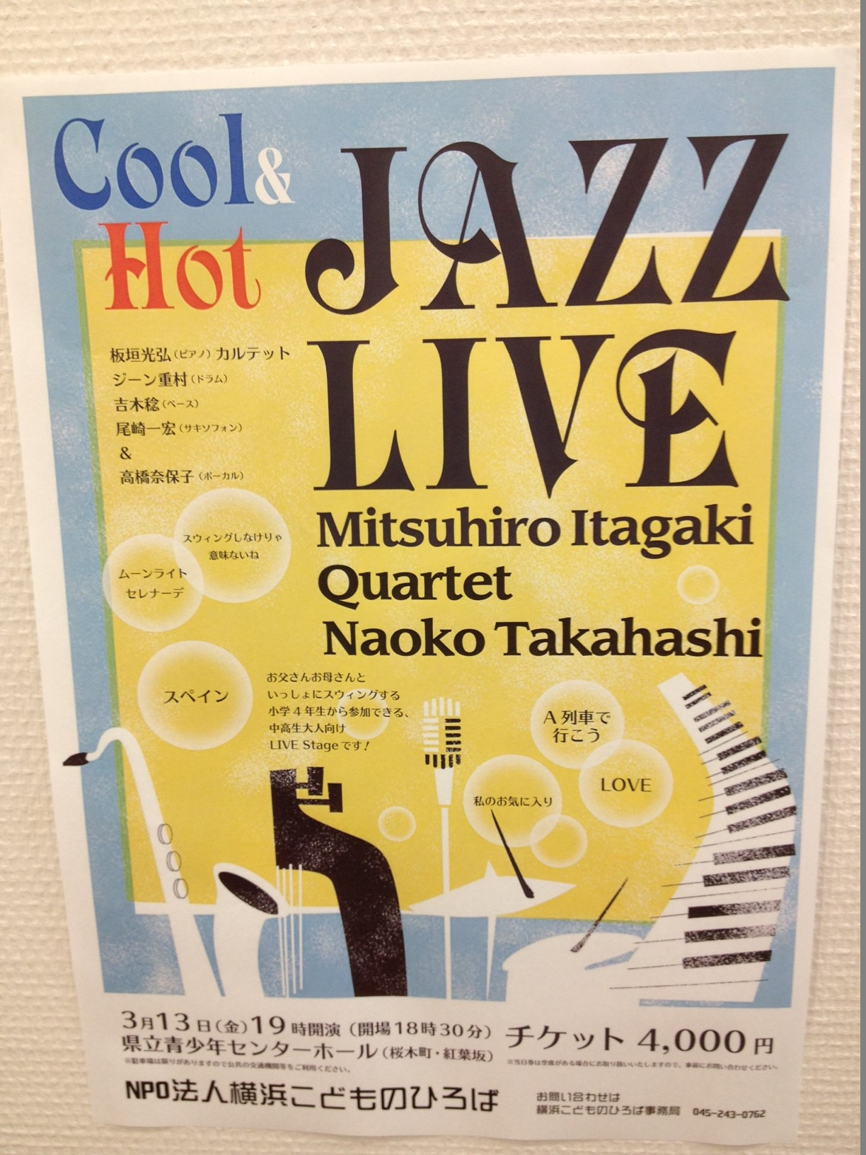 Cool & Hot Jazz。_d0003502_1571546.jpg