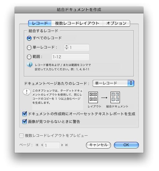 InDesignの「データ結合」で手軽に自動組版を_b0229012_14141999.png