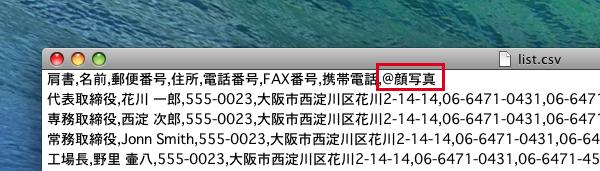 InDesignの「データ結合」で手軽に自動組版を_b0229012_1472621.png