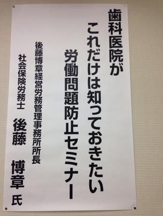 研修会_a0112220_19262175.jpg