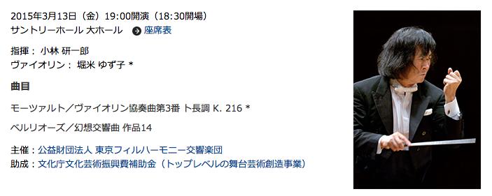 コバケンの幻想交響曲_d0010720_6235162.png