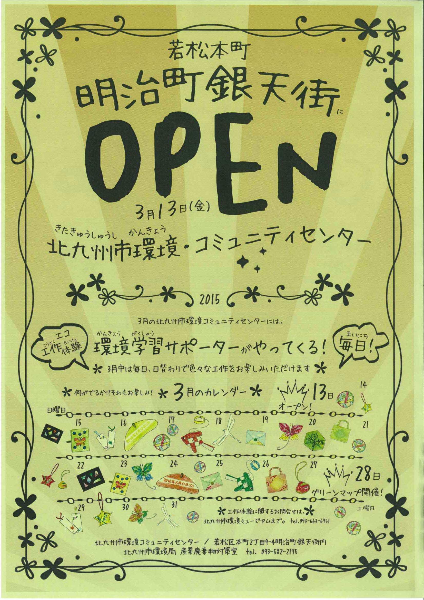 北九州市環境・コミュニティセンター OPEN!_e0198627_15181911.jpg