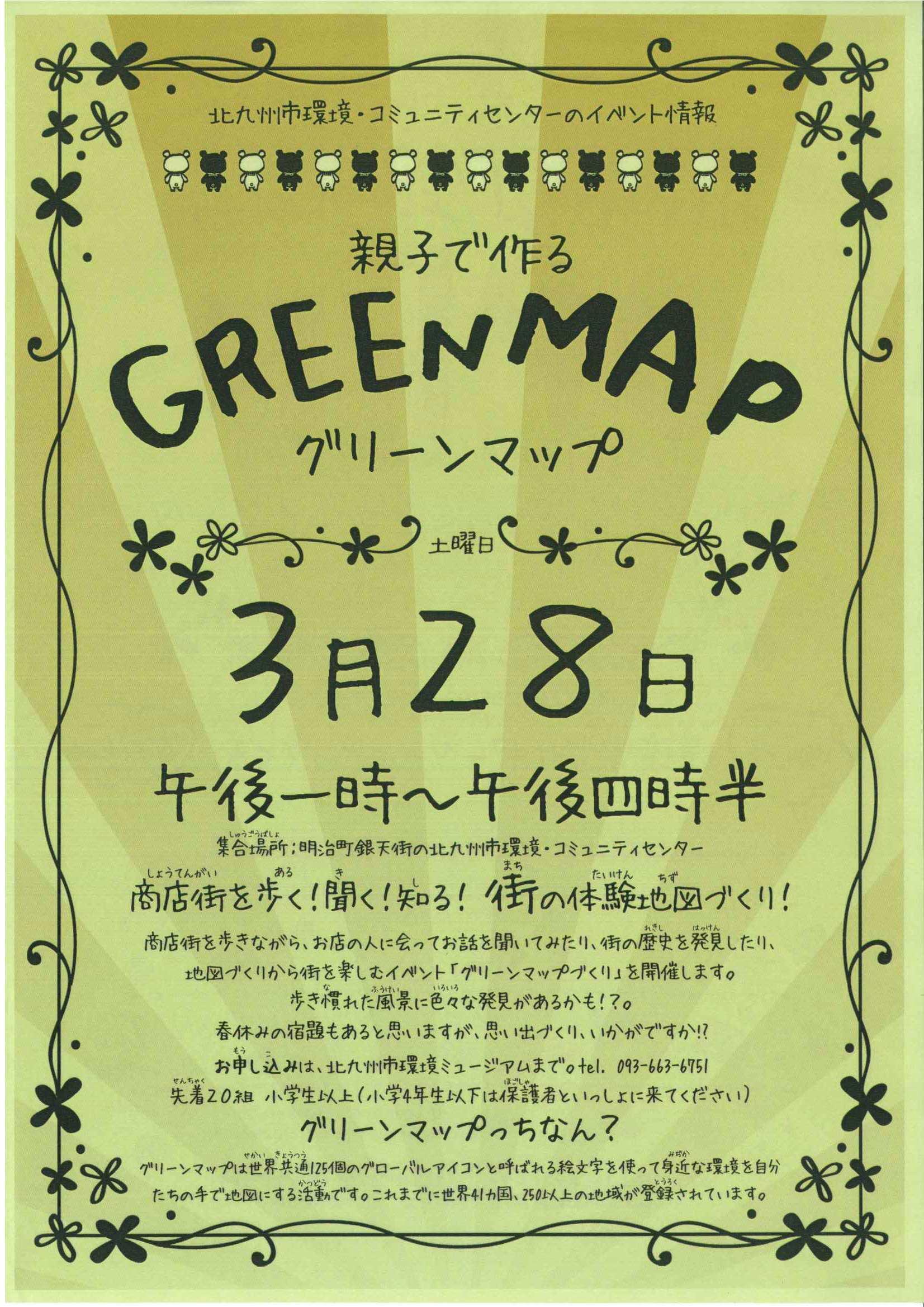 北九州市環境・コミュニティセンター OPEN!_e0198627_15182725.jpg