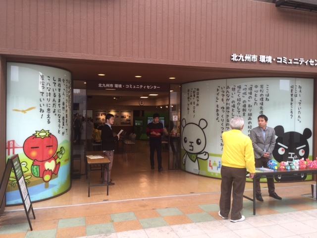北九州市環境・コミュニティセンター OPEN!_e0198627_158111.jpg