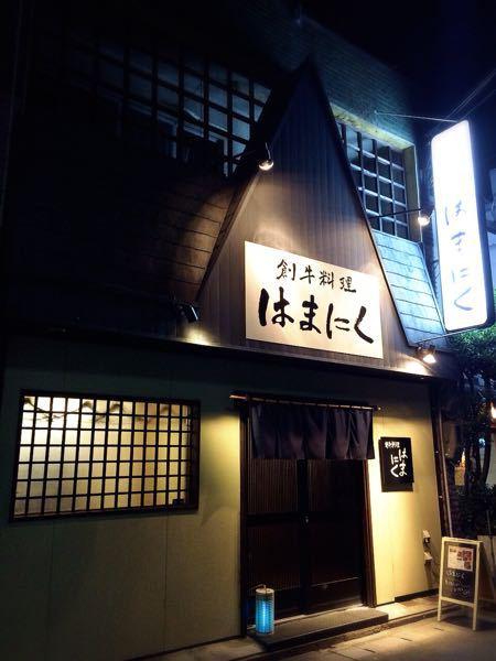 創牛料理  居酒屋  はまにく_e0292546_20251039.jpg