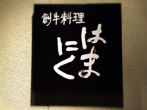 創牛料理  居酒屋  はまにく_e0292546_2025932.jpg