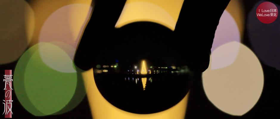 富山市環水公園ライトアップファンタジー@クリスタルボールフォト2014_b0157849_11220344.jpg