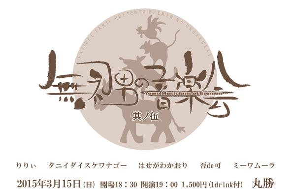 『無礼男の音楽会 其ノ伍』!!_c0112672_19585339.jpg